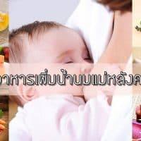 food to increase breast milk