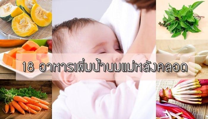 อาหารบำรุงน้ำนมแม่ลูกอ่อน