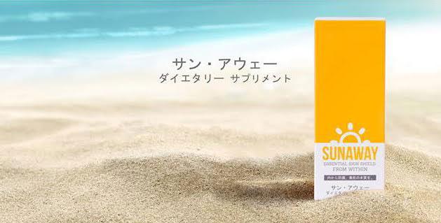 อาหารเสริมกันแดดที่มีชื่อว่า SunAway