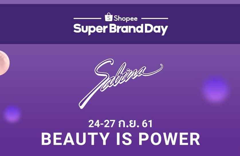 โปรโมชั่นซาบีนา Sabina โค้ดส่วนลดร้านค้า Shopee