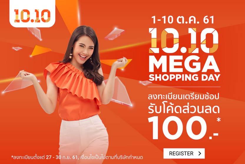 Shopee 10 Mega Shopping Day ลงทะเบียนรับ โค้ดส่วนลด 100