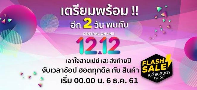 Central Online 1212 โปรโมชั่น ช้อปออนไลน์ ส่วนลด ธันวาคม 2561