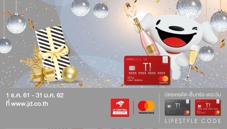 JD Central โปรโมชั่น บัตรเครดิต Central The 1 Credit Card ช้อปออนไลน์