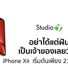 โปรลดค่าเครื่อง iPhone XR TrueMove มกราคม 2562