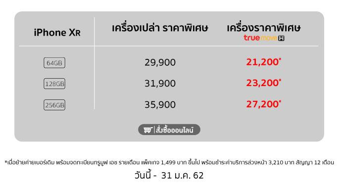 โปรลดค่าเครื่อง iPhone TrueMove 2562