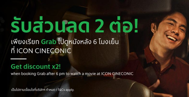 promotion-grab-icon-cineconic