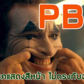 PBA โรคภาวะควบคุมการหัวเราะไม่ได้