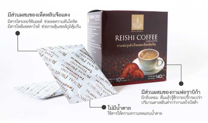 กาแฟเห็ดหลินจือ โครงการหลวง Reishi Coffee