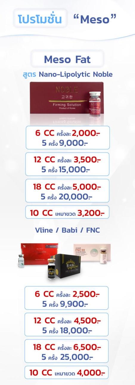 โปรโมชั่นเมโสแฟต-Vline-Babi-FNC