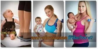 คุณแม่มือใหม่ จะลดน้ำหนัก หลังท้อง ได้อย่างไร